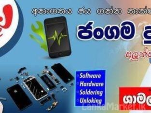 COURSE OF MOBILE PHONE REPAIRING
