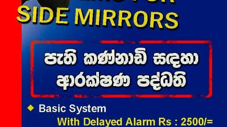 WagonR side mirror security systems