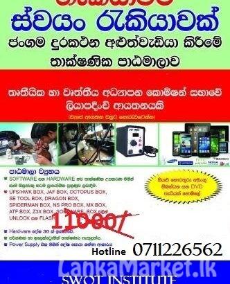 Phone repairing course-Sri Lanka