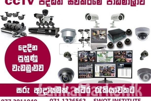CCTV camera course Sri Lanka