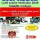 Phone repairing course Nugegoda Sri Lanka