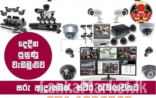 CCTV Camera course Nugegoda Sri Lanka